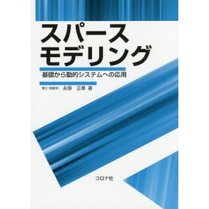 スパースモデリング 基礎から動的システムへの応用/永原正章