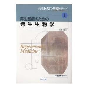 再生医療のための発生生物学/浅島誠