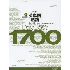 日曜はクーポン有/ データベース1700使える英単語・熟語 bookfan PayPayモール店