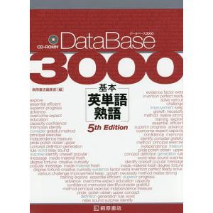 日曜はクーポン有/ データベース3000基本英単語・熟語 bookfan PayPayモール店