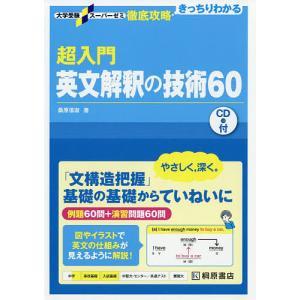 超入門英文解釈の技術60/桑原信淑