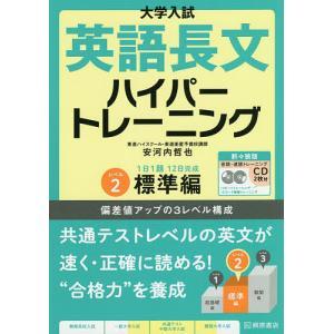大学入試英語長文ハイパートレーニング レベル2 新々装版/安河内哲也