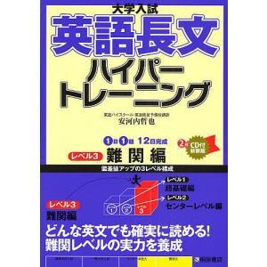 大学入試英語長文ハイパートレーニング レベル3 新装版/安河内哲也