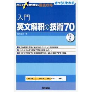 入門英文解釈の技術70/桑原信淑