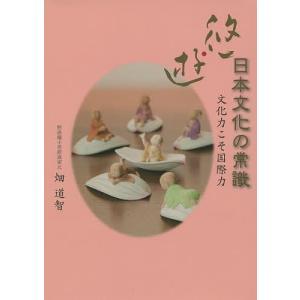 悠・遊 日本文化の常識 文化力こそ国際力/畑道智