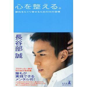 著:長谷部誠 出版社:幻冬舎 発行年月:2011年03月 キーワード:ビジネス書
