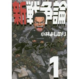 ゴーマニズム宣言SPECIAL新戦争論 1/小林よしのり|boox