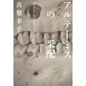 著:真梨幸子 出版社:幻冬舎 発行年月:2015年09月
