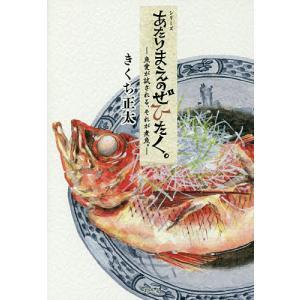 著:きくち正太 出版社:幻冬舎 発行年月:2016年06月