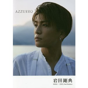 AZZURRO/岩田剛典