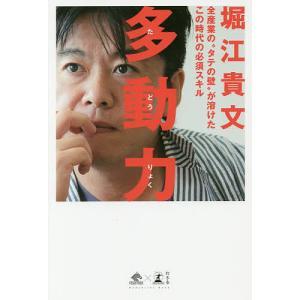 著:堀江貴文 出版社:幻冬舎 発行年月:2017年05月 シリーズ名等:NewsPicks Book...