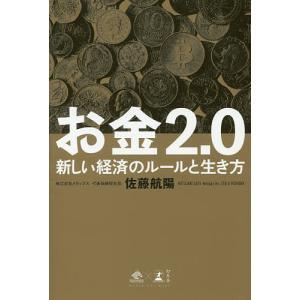 著:佐藤航陽 出版社:幻冬舎 発行年月:2017年11月 キーワード:ビジネス書
