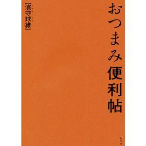 著:濱守球維 出版社:幻冬舎 発行年月:2019年01月 キーワード:料理 クッキング