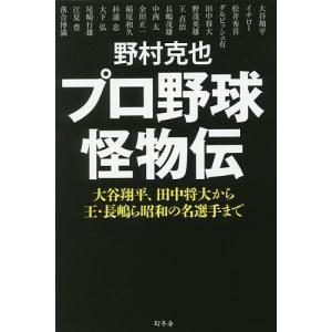 プロ野球怪物伝 大谷翔平、田中将大から王・長嶋ら昭和の名選手まで/野村克也