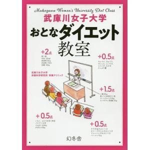 武庫川女子大学おとなダイエット教室/武庫川女子大学栄養科学研究所栄養クリニック