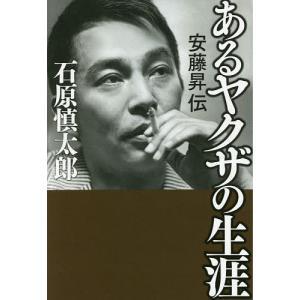 毎日クーポン有/ あるヤクザの生涯 安藤昇伝/石原慎太郎の画像
