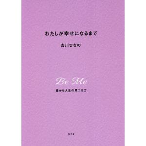 日曜はクーポン有/ わたしが幸せになるまで 豊かな人生の見つけ方/吉川ひなの|bookfan PayPayモール店
