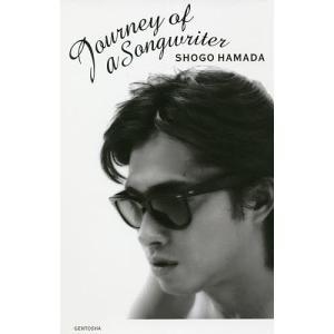 〔予約〕Journey of a Songwriter/浜田省吾