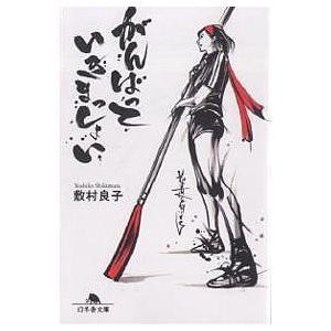 著:敷村良子 出版社:幻冬舎 発行年月:2005年06月 シリーズ名等:幻冬舎文庫