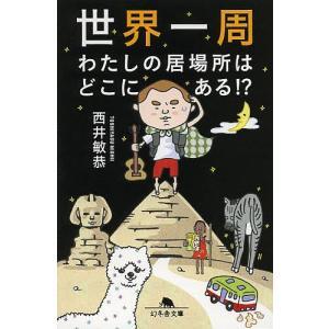 著:西井敏恭 出版社:幻冬舎 発行年月:2013年07月 シリーズ名等:幻冬舎文庫 に−16−1