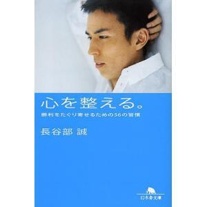 著:長谷部誠 出版社:幻冬舎 発行年月:2014年01月 シリーズ名等:幻冬舎文庫 は−24−1
