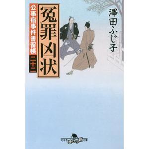 冤罪凶状/澤田ふじ子