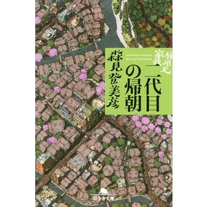 著:森見登美彦 出版社:幻冬舎 発行年月:2017年04月 シリーズ名等:幻冬舎文庫 も−12−3 ...