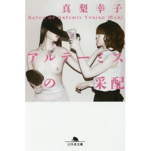 著:真梨幸子 出版社:幻冬舎 発行年月:2018年02月 シリーズ名等:幻冬舎文庫 ま−25−4