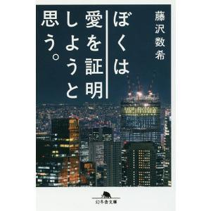 著:藤沢数希 出版社:幻冬舎 発行年月:2018年04月 シリーズ名等:幻冬舎文庫 ふ−34−1