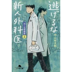 日曜はクーポン有/ 逃げるな新人外科医 泣くな研修医 2/中山祐次郎