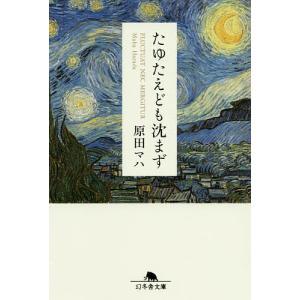 たゆたえども沈まず/原田マハ