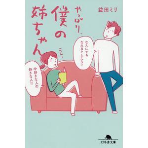 日曜はクーポン有/ やっぱり、僕の姉ちゃん/益田ミリ