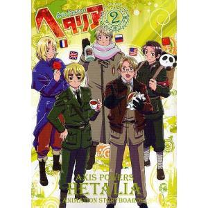 ヘタリア Axis Powers 2 アニメ絵コンテ集