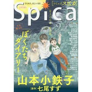 コミックスピカ No.35(2014)