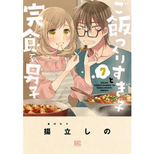 〔予約〕ご飯つくりすぎ子と完食系男子 7/揚立しの