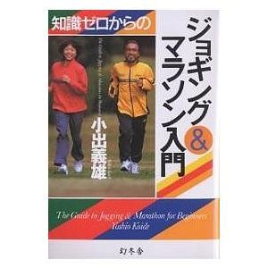 知識ゼロからのジョギング&マラソン入門/小出義雄
