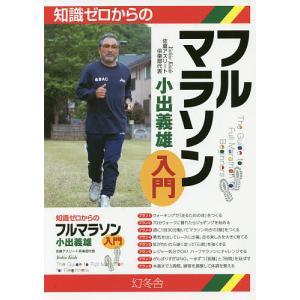 知識ゼロからのフルマラソン入門/小出義雄