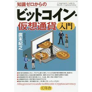 知識ゼロからのビットコイン・仮想通貨入門/廣末紀之