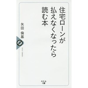 住宅ローンが払えなくなったら読む本/矢田倫基/矢田明日香