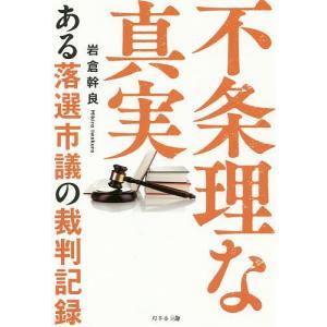 不条理な真実 ある落選市議の裁判記録/岩倉幹良