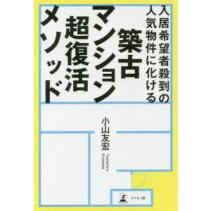 著:小山友宏 出版社:幻冬舎メディアコンサルティング 発行年月:2018年03月 キーワード:ビジネ...
