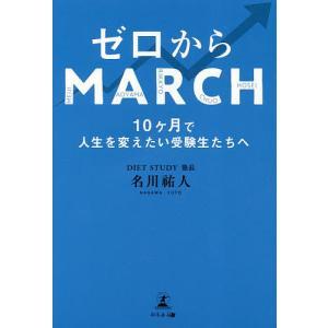 著:名川祐人 出版社:幻冬舎メディアコンサルティング 発行年月:2019年01月