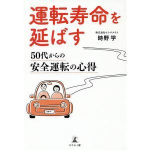 日曜はクーポン有/ 運転寿命を延ばす 50代からの安全運転の心得/時野学