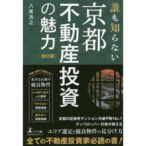 誰も知らない京都不動産投資の魅力/八尾浩之