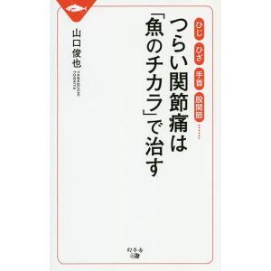 つらい関節痛は「魚のチカラ」で治す ひじ、ひざ、手首、股関節……/山口俊也