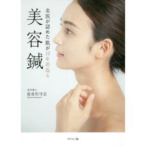 名医が認めた肌が10年若返る美容鍼/長谷川守正