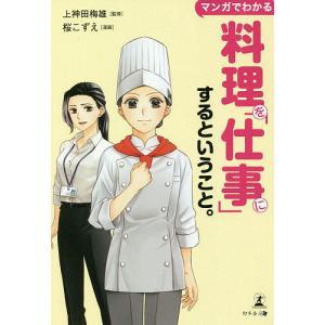 毎日クーポン有/ マンガでわかる料理を「仕事」にするということ。/上神田梅雄/桜こずえ|bookfan PayPayモール店