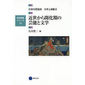 日曜はクーポン有/ 日本の芸術史 文学上演篇2
