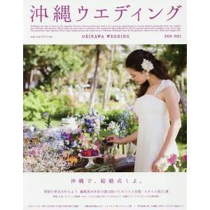 沖縄ウエディング 2020−2021