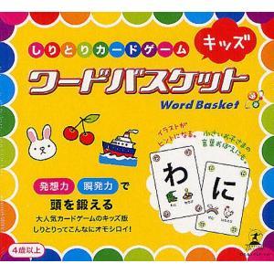 出版社:幻冬舎エデュケ 発行年月:2012年03月 シリーズ名等:しりとりカードゲーム キーワード:...